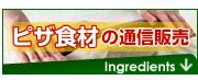冷凍ピザ食材の通信販売