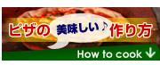 ピザの美味しい作り方