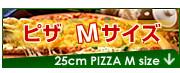 25cm 冷凍ピザ Mサイズ